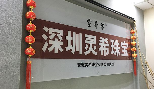 深圳灵希珠宝